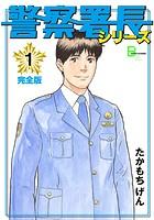 警察署長シリーズ
