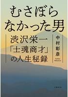 むさぼらなかった男 渋沢栄一「士魂商才」の人生秘録