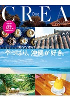CREA Due やっぱり、沖縄が好き。