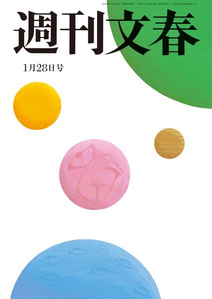 週刊文春 2021年1月28日号