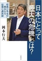日本にとって最大の危機とは? '情熱の外交官' 岡本行夫 最後の講演録