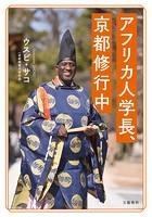 アフリカ人学長、京都修行中