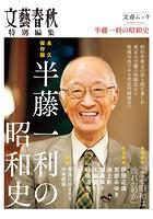 永久保存版 半藤一利の昭和史(文春ムック)