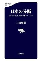 日本の分断 私たちの民主主義の未来について