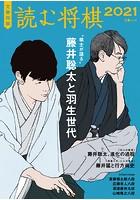 文春将棋 読む将棋 2021(文春ムック)