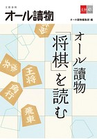 オール讀物「将棋」を読む