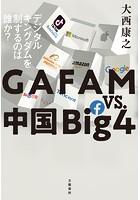 GAFAM vs. 中国Big4 デジタルキングダムを制するのは誰か?