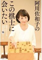 阿川佐和子のこの棋士に会いたい(文春ムック)