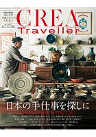 CREA Traveller 2021 Spring NO.65