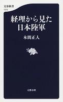 経理から見た日本陸軍
