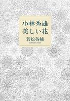 小林秀雄 美しい花
