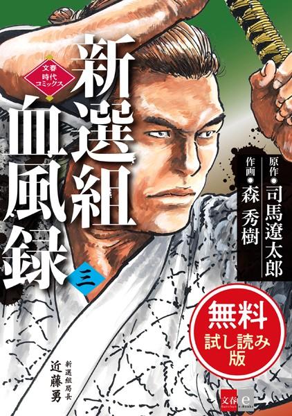 新選組血風録 (三) 無料試し読み版
