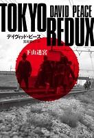 TOKYO REDUX 荳句アア霑キ螳ョ