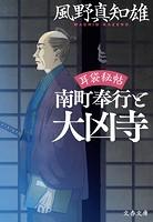 耳袋秘帖・殺人事件シリーズ