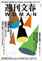 週刊文春Woman