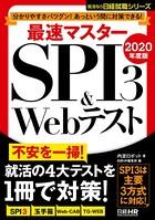 最速マスター SPI3&Webテスト 2020年度版