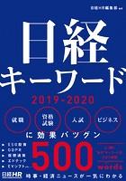 日経キーワード 2019-2020
