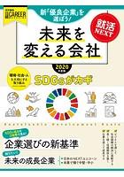 就活NEXT 未来を変える会社 2020年度版