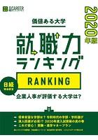 価値ある大学 2020年版〜就職力ランキング〜