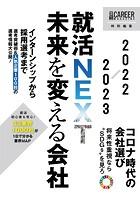 就活NEXT 未来を変える会社 2022-2023