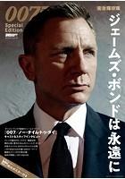 完全保存版 007