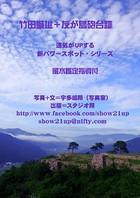 竹田城址+友が島砲台跡