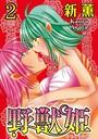 野獣姫 【分冊版】 2