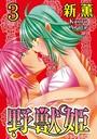 野獣姫 【分冊版】 3