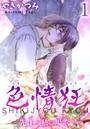 色情狂〜先生と私の場合〜【分冊版】 1
