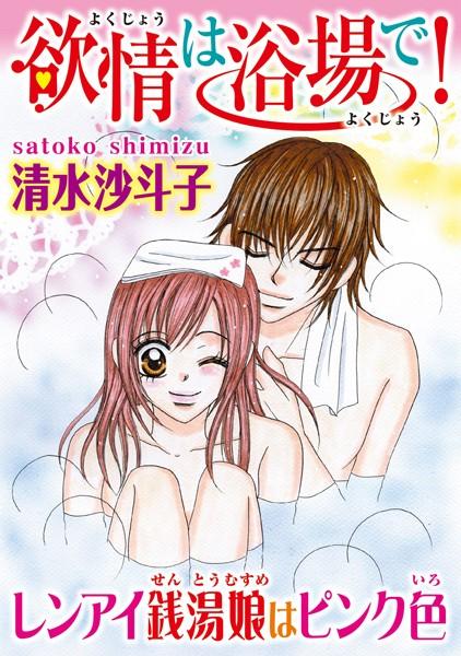 【恋愛 エロ漫画】欲情は浴場で!レンアイ銭湯娘はピンク色(単話)