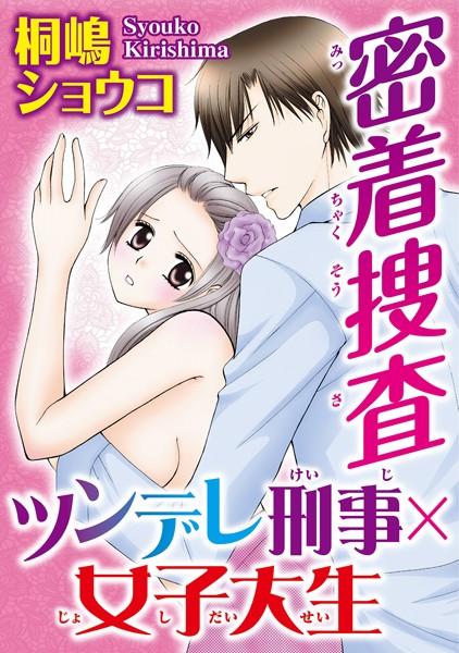 【幼なじみ エロ漫画】密着捜査ツンデレ刑事×女子大生(単話)