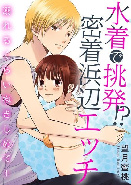 【恋愛 エロ漫画】水着で挑発!?密着浜辺エッチ溺れるくらい抱きしめて!(単話)