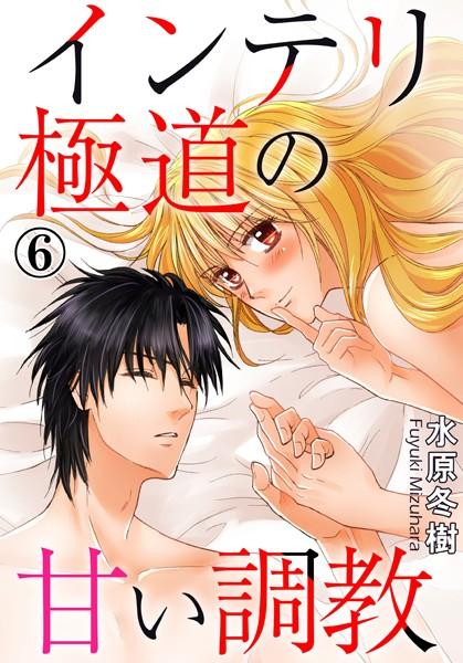 【恋愛 エロ漫画】インテリ極道の甘い調教(単話)
