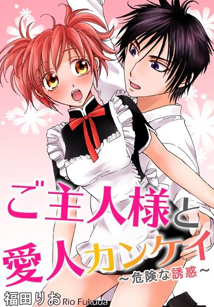 【恋愛 エロ漫画】ご主人様と愛人カンケイ〜危険な誘惑〜(単話)