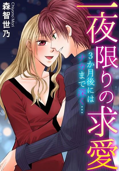 【恋愛 エロ漫画】一夜限りの求愛3か月後にはナカまで深く…(単話)