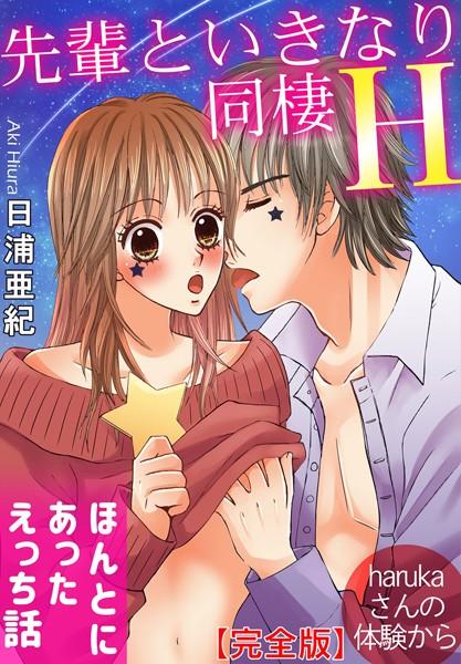 【恋愛 エロ漫画】ほんとにあったえっち話先輩といきなり同棲Hharukaさんの体験から