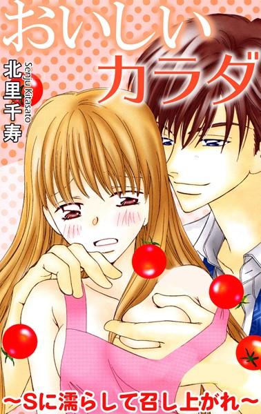 【恋愛 エロ漫画】おいしいカラダ〜Sに濡らして召し上がれ〜(単話)