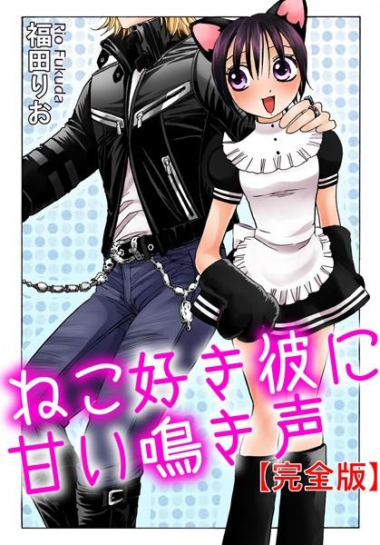 【恋愛 エロ漫画】ねこ好き彼に甘い鳴き声