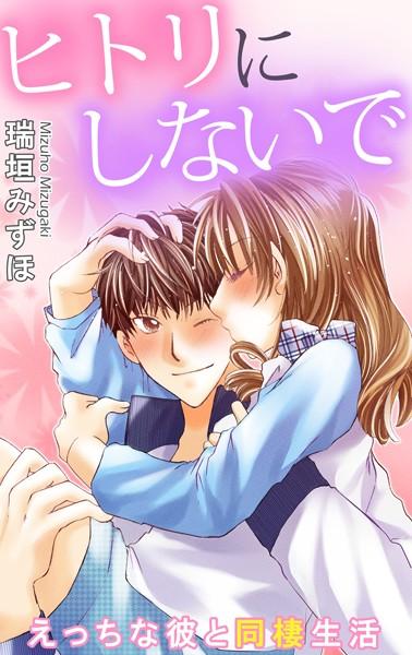 【恋愛 エロ漫画】ヒトリにしないでえっちな彼と同棲生活(単話)