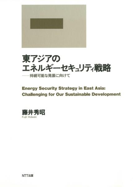 東アジアのエネルギーセキュリティ戦略 持続可能な発展に向けて