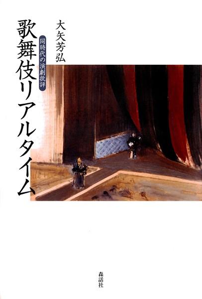 歌舞伎リアルタイム 同時代の演劇批評