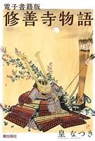 電子書籍版 修善寺物語