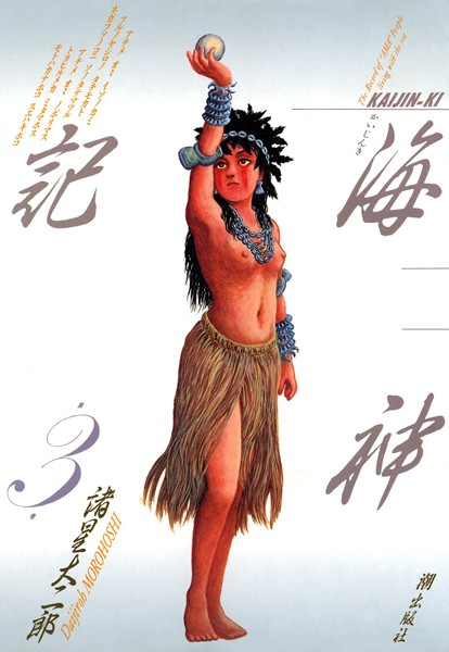 海神記 (3)