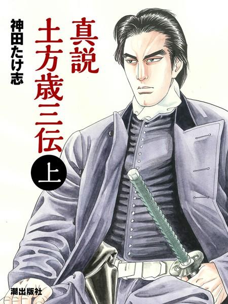 真説・土方歳三伝 (上)