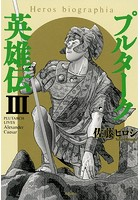プルターク英雄伝─エロビオグラフィア─ (3)
