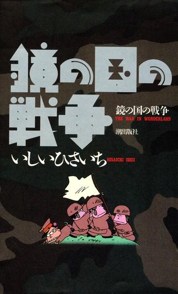 鏡の国の戦争 (1)