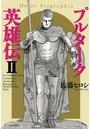 プルターク英雄伝─エロビオグラフィア─ (2)