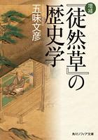 増補 『徒然草』の歴史学
