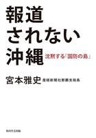 報道されない沖縄 沈黙する「国防の島」