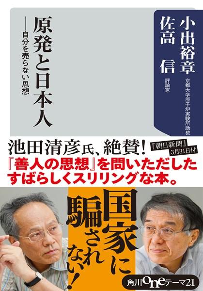 原発と日本人 自分を売らない思想